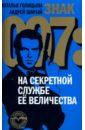 Голицына Наталья, Шарый Андрей Знак 007: На секретной службе Ее Величества