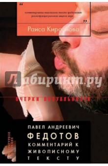 Павел Андреевич Федотов. Комментарий к живописному тексту
