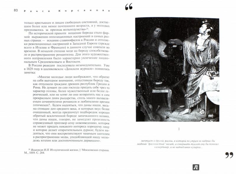 Иллюстрация 1 из 8 для Павел Андреевич Федотов. Комментарий к живописному тексту - Раиса Кирсанова   Лабиринт - книги. Источник: Лабиринт