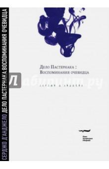 Дело Пастернака: Воспоминания очевидца