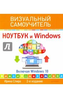 Ноутбук и Windows. Визуальный самоучитель ноутбук учиться никогда не поздно 3 е изд