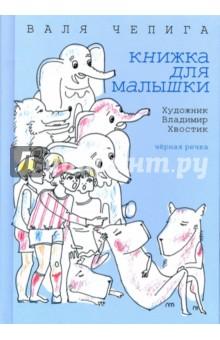 Чепига Валя » Книжка для малышки: стихотворения