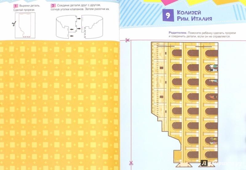 Иллюстрация 1 из 19 для Чудеса света. Вырезаем и складываем из бумаги. Без клея! 14 объёмных игрушек. ФГОС - Ксения Несютина | Лабиринт - книги. Источник: Лабиринт