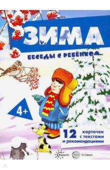 Беседы с ребенком. Зима. Комплект из 12 карточек с заданиями, А5 фату хива возврат к природе