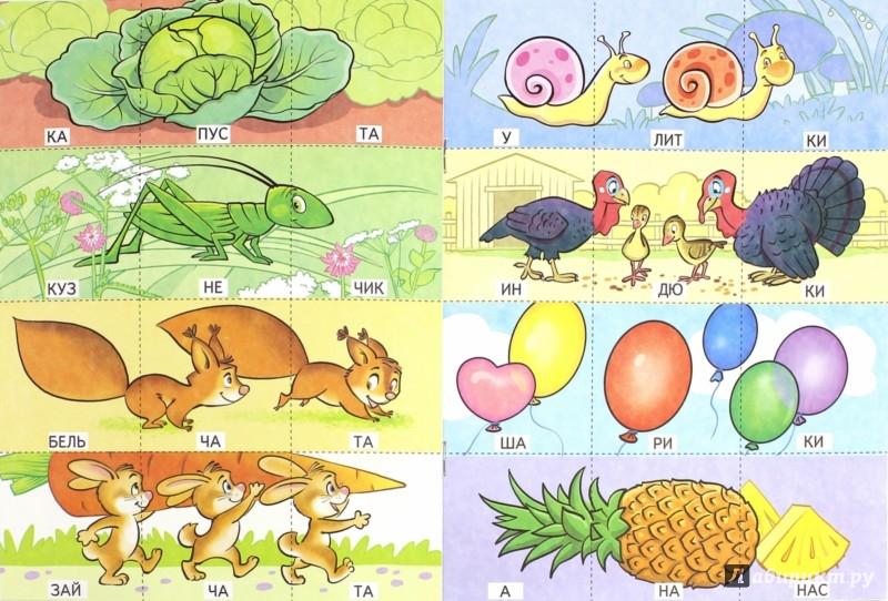 Гуляем, игры в картинках для детей 5-6 лет