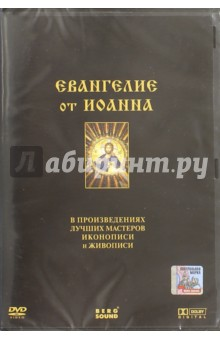 Евангелие от Иоанна (DVD) отсутствует евангелие на церковно славянском языке