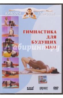 Гимнастика для будущих мам (DVD)