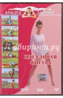 Красота и здоровье. Идеальная фигура (DVD)