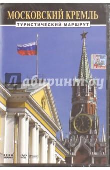 Московский Кремль. Туристический маршрут (DVD)