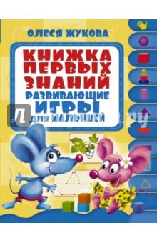 Книжка первых знаний. Развивающие игры для малышей развивающие игры