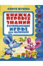 Жукова Олеся Станиславовна Книжка первых знаний. Развивающие игры для малышей феникс книжка развивающие тесты память