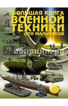 Купить Большая книга военной техники для мальчиков, Аванта, Наука. Техника. Транспорт