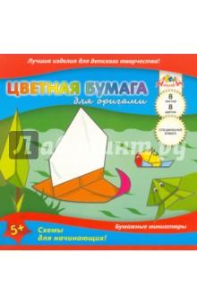 """Бумага цветная для оригами, 8 цветов """"Под парусом"""" (С0263-03) АппликА"""