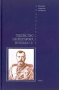 Дело об убийстве императора Николая II, его семьи и лиц их окружения. В 2-х томах. Том 1