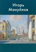 Игорь Мануйлов