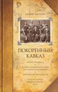 Покоренный Кавказ