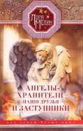 Ангелы-хранители - наши друзья и заступники. Под сенью белых крыл
