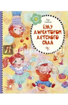 Буду директором детского сада книги издательство махаон моя книга о животных
