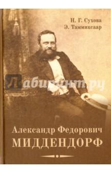 А.Ф. Миддендорф: к 200-летию со дня рождения