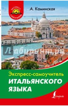 Экспресс-самоучитель итальянского языка книга для записей с практическими упражнениями для здорового позвоночника