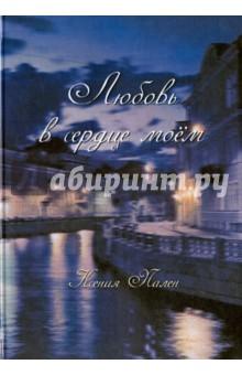 Пален Ксения » Любовь в сердце моём. Стихи