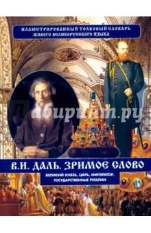 Великий князь, царь, император, государственные регалии морозова л великий князь всеволод большое гнездо