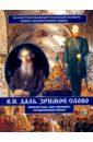 Даль Владимир Иванович Великий князь, царь, император, государственные регалии