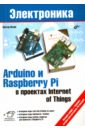 Обложка Arduino и Raspberry Pi в проектах Internet of Thin