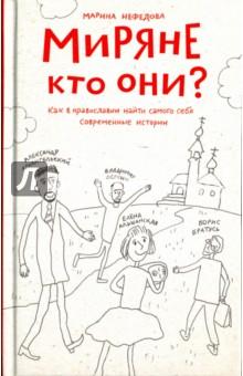 Миряне - кто они? Как в православии найти самого себя. Современные истории