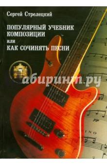 Популярный учебник композиции, или Как сочинять песни.Учебное пособие