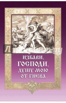 Избави, Господи, душу мою от гнева дмитрий семенов страсти в загробном мире и наяву знамение