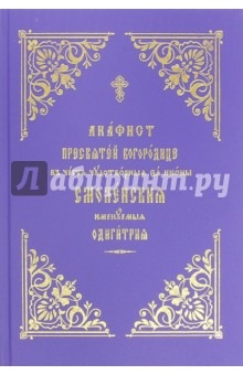 Акафист Пресвятой Богородице Смоленская