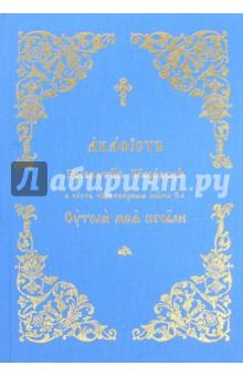 Акафист Пресвятой Богородице в честь Ее иконы Утоли моя печали
