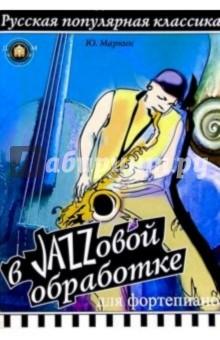 Русская популярная классика в джазовой обработке для фортепиано