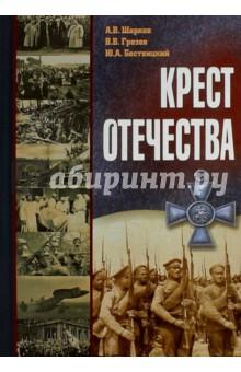 Крест Отечества. События и лица Первой мировой войны