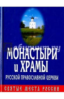 Монастыри и Храмы Русской Православной Церкви уротропин порошок в аптеках нижнего новгорода