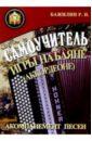 бажилин роман школа игры на аккордеоне Бажилин Роман Николаевич Самоучитель игры на баяне (аккордеоне)
