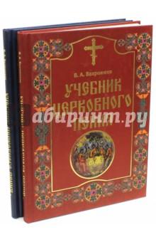 Учебник церковного пения. В 2-х томах отсутствует современное осмогласие гласовые напевы московской традиции