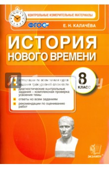 Книга История Нового Времени класс контрольно измерительные  История Нового Времени 8 класс контрольно измерительные материалы