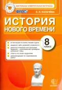 История Нового Времени. 8 класс. контрольно-измерительные материалы