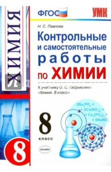 Самоподготовка химия 8 класс учебник скачать