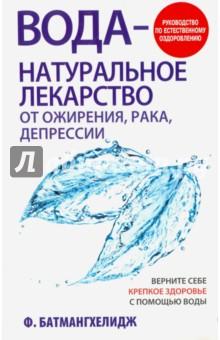 Вода - натуральное лекарство от ожирения, рака, депрессии борец лекарство от рака