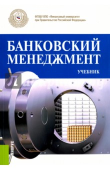 Банковский менеджмент. Учебник ирина ларионова риск менеджмент в коммерческом банке