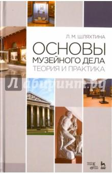Основы музейного дела. Теория и практика. Учебное пособие