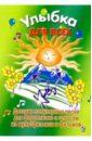 Улыбка для всех. Детские песни фортепиано. Выпуск 2