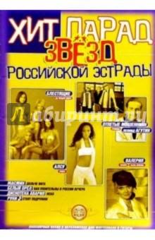 Хит-парад звезд Российской эстрады. Популярные песни в переложении для фортепиано и гитары. Выпуск 1