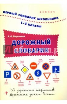 Дорожный словарик. 1-4 классы правила дорожного движения и безопасности для младших школьников