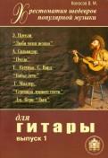 Хрестоматия шедевров популярной музыки для гитары. Выпуск 1