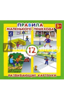"""Развивающие карточки """"Правила маленького пешехода"""" (12 штук) (41558-50)"""