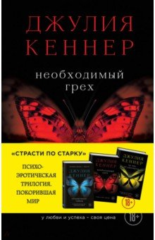 Необходимый грех кеннер дж обнаженные тайны необходимый грех за час до рассвета комплект из 3 книг